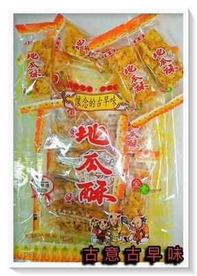 古意古早味 地瓜酥 (300g/包/約13個) 懷舊零食 糖果 蕃薯 全素 便利包裝 懷念古早味 13 餅乾
