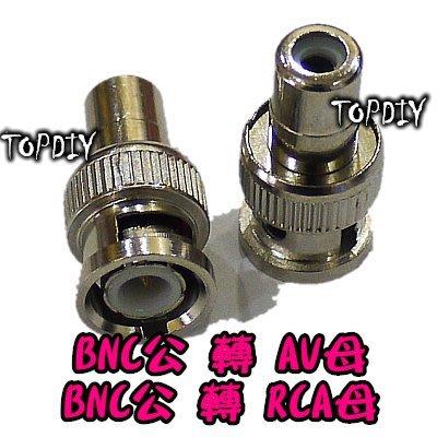 【TopDIY】BNC-03 BNC公轉AV母(RCA母) BNC公頭 轉 AV母頭 監控 轉RCA 連接頭 轉接頭端子
