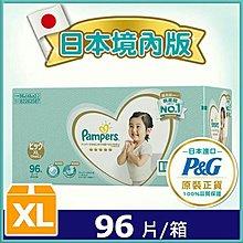 免運 日本境內五星ㄧ級幫幫寶適尿布 黏貼 M144 L120 XL96 箱購