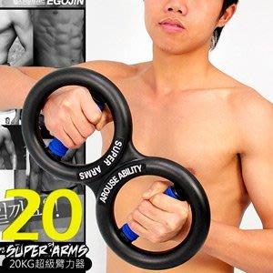 【推薦+】超級八8字臂力器(阻力20KG)拉力器腕力器擴胸器.健臂器臂熱.手腕力練習器手臂力練習器運動健身D015-20