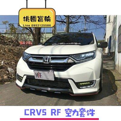 [桃園富輪]CRV5 RF空力套件