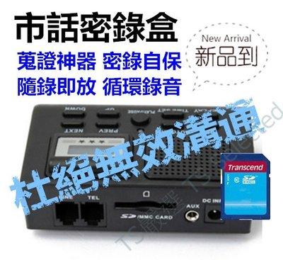 獨立式 數位 市話 密錄 盒 插記憶卡 MP3 自動 循環 電話 室話 錄音 機 秘錄 器 室內 竊聽 神器 非 手機