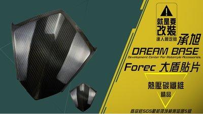 承旭 FORCE 大盾貼片 大盾面板蓋 大盾飾蓋 卡夢 採熱壓式的碳纖維 專屬達人限定版 適用車種 FORCE 否斯