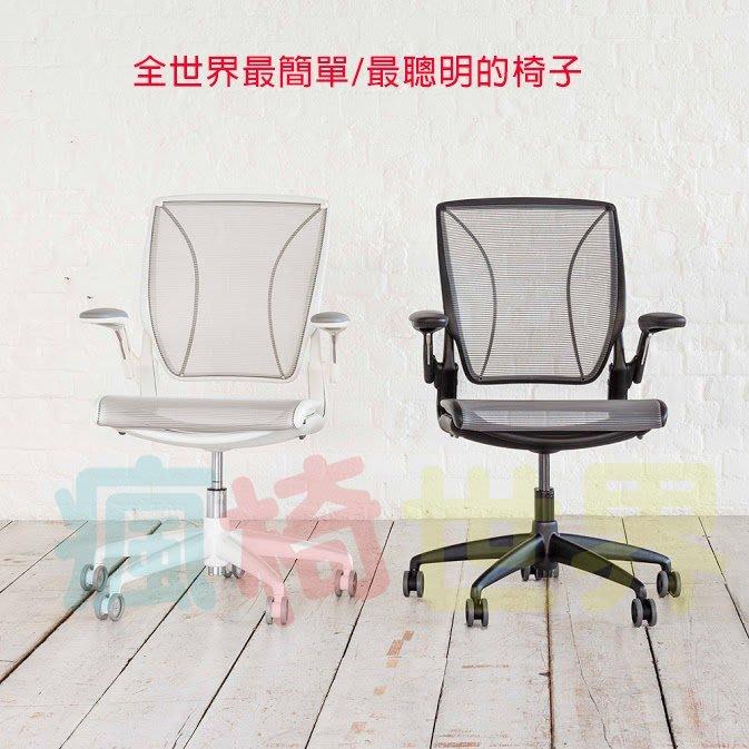 《瘋椅世界》全新現貨 美國 Humanscale World chair 工學椅 電腦椅 原廠保固 代理公司貨