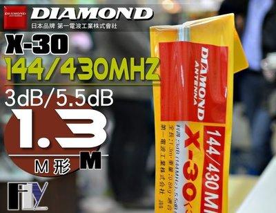 《飛翔無線3C》DIAMOND X-30  基地台專用 雙頻天線 木瓜天線〔 全長1.3m 重量0.8kg 〕