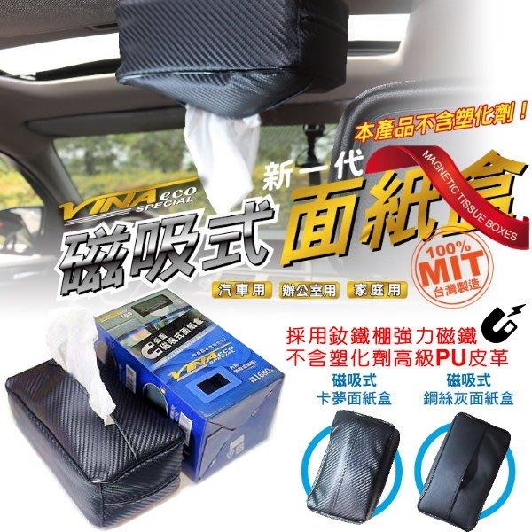和霆車部品中和館—VINA-168 弧面磁吸式面紙盒 軟式磁吸式吸頂面紙盒 車載/辦公室/家庭皆可使用 時尚卡夢
