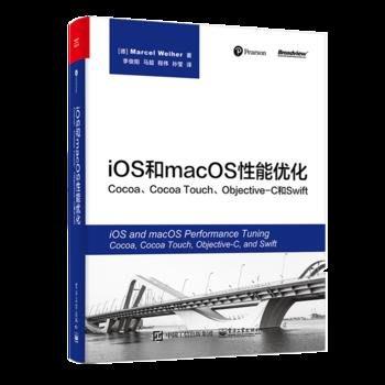 簡體書B城堡 iOS和macOS性能優化:Cocoa、Cocoa Touch、Objective-C和  9787121338144