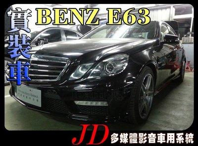【JD 新北 桃園】BENZ E63。PAPAGO 導航王 HD數位電視 360度環景系統 BSM盲區偵測 倒車顯影 手機鏡像。實車安裝 實裝車