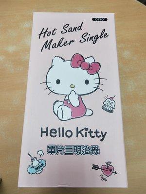 Hello Kitty 三明治機