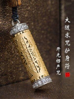 衣萊時尚楞嚴咒掛件大隨求咒吊墜護身符平...