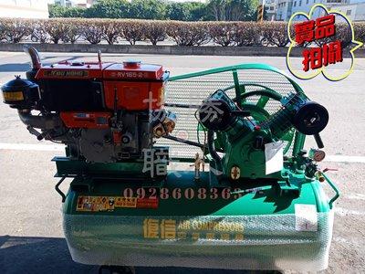 ⦿協勝職人⦿含稅免運 柴油空壓機 7.5HP 245L 引擎16.5HP 不用電 半自動