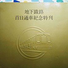 FY地下鐵路首日通車紀念特刋*中文版*