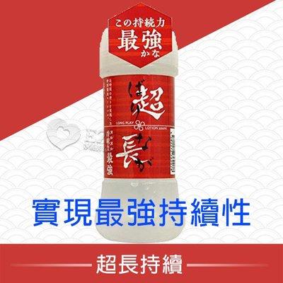 【伊莉婷】到期日2020/10 日本 超長持續力潤滑液 200ml DM-9092615 水溶性 最強持續