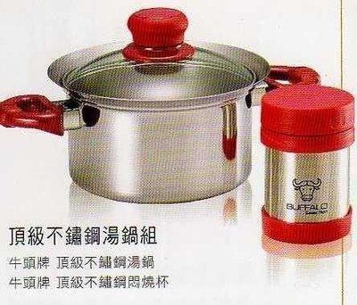 全新~牛頭牌【不鏽鋼21cm湯鍋+不鏽鋼悶燒杯420cc】