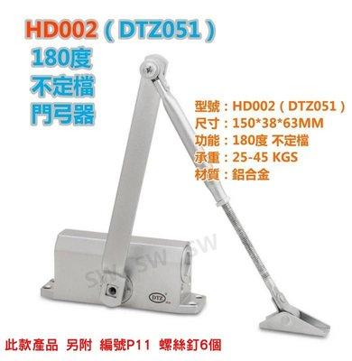 承重25- 45kg自動門弓器 HD002 180度不定位 無停檔 自動關門器 自動閉門器大門緩衝器 木門鋁 南投縣