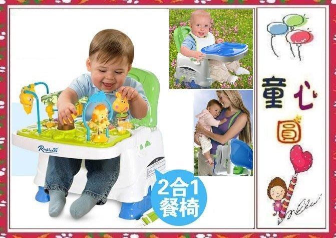 專櫃同款~豪華款便利可攜寶寶餐椅~附遊戲盤~可摺疊超實用~高度可調~方便攜帶◎童心玩具1館◎