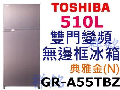 祥銘TOSHIBA東芝510L雙門變頻無邊框冰箱GR-A55TBZ(N)典雅金請詢價