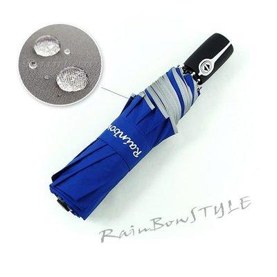 【RAINBOW】㊣RB精品自動傘-日本SWR機能(藍) /雨傘自動傘防風傘大傘抗UV傘洋傘折傘潑水傘撥水傘 (免運)