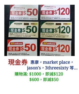 現金券(惠康、MARKET Place、Jasons ,百佳)