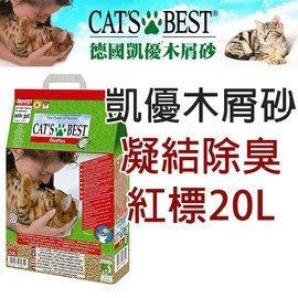 Ω永和喵吉汪Ω-德國cat's best 凱優《紅標》凝結木屑砂20L~另有兩包免運 ~