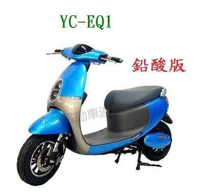 YC-EQ1 鉛酸版 電動自行車/電動腳踏車/電動機車/電動休閒車/電動車/國旅卡特約商店