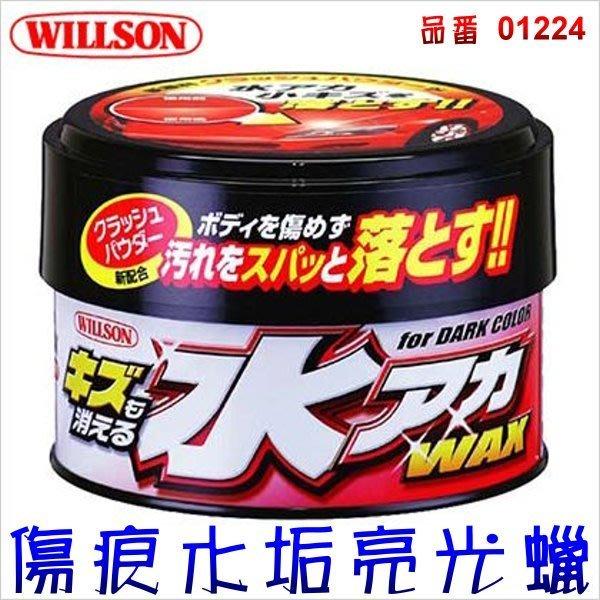 和霆車部品中和館—日本Willson威爾森 傷痕水垢亮光蠟 消除傷痕/清除水垢 品番 深色01224