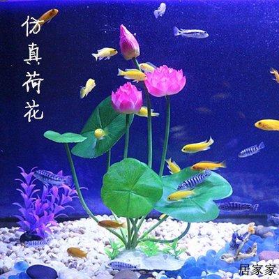 魚缸裝飾 魚缸造景擺飾 新款魚缸仿真水草水族箱造景絹布假仿真荷花蓮花魚缸裝飾造景植物全館免運價格下殺