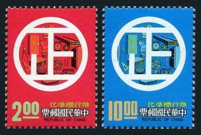 台灣 1977年 (特136)推行標準郵票