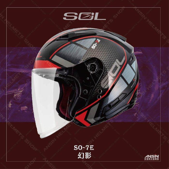 [中壢安信] SOL SO-7E 彩繪 幻影 黑紅 半罩 安全帽 新式加長型鏡片 送好禮 SO7E