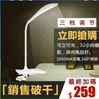 台灣現貨[全新升級]LED檯燈書桌大學生簡約宿舍充電夾子兒童臥室家用