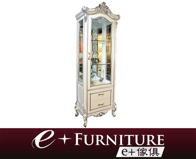 『 e+傢俱 』AF120 尤利西斯 Ulysses 新古典展示櫃 | 酒櫃 | 高低櫃 | 歐式家具 | 可訂製