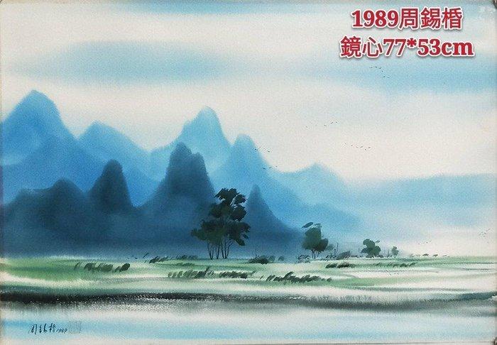 周錫棔山水畫