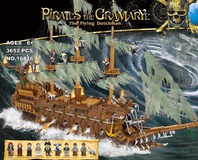 王牌83015電影加勒比海盜船飛翔的荷蘭人拼裝積木益智16016玩具