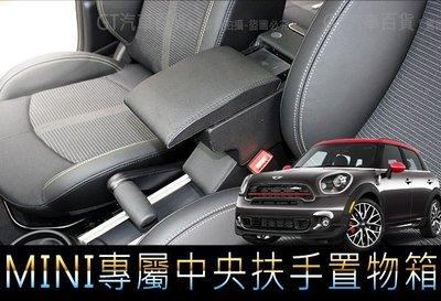 Mini Countryman、Paceman、Roadster R60專屬 中央扶手箱(A款)