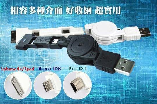 新品上市三合一伸縮USB傳輸線,充電線,適用MP3,行動電源,各大廠牌手機iphone,htc,note