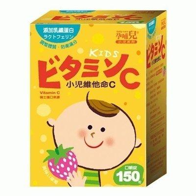 【荳荳小舖】 孕哺兒 小兒維他命C+乳鐵 150顆裝(草莓口嚼錠) 《全新》