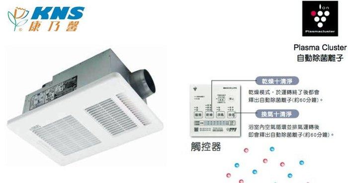 【達人水電廣場】康乃馨 BS-261H-CX-YS / 220V 浴室 暖風機 浴室乾燥機