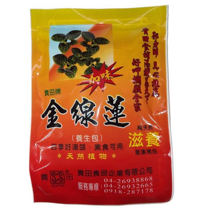 (168like)金線蓮養生料理包(單小包) 純天然滋養補品 四季湯頭 素食可用 爽口不燥熱 溫補 孝親品