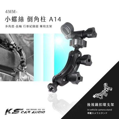 A14【倒角柱 小螺絲】後視鏡扣環支架...
