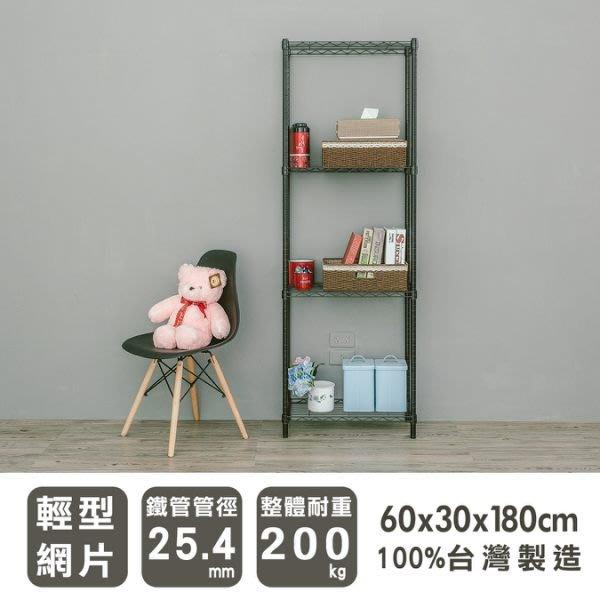 [tidy house]【免運費】60x30x180公分四層烤漆黑鐵架/收納架/置物架SY12244180LBK-35