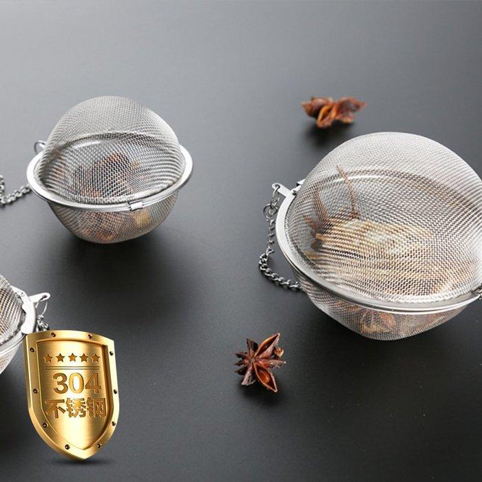 【berry_lin107營業中】調料球304不銹鋼調味球火鍋味寶鹵料煲湯燉湯用球味寶調味盒過濾