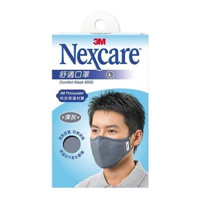 【亮亮生活】ღ 3M-舒適口罩-深灰色(L)-盒 ღ 立體剪裁 保持透氣空間