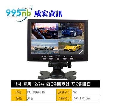 威宏資訊 7吋12V 24V 四分割顯示器 可分割畫面 倒車鏡頭 液晶螢幕 大貨車 汽車(AV接頭) 四分割顯示器