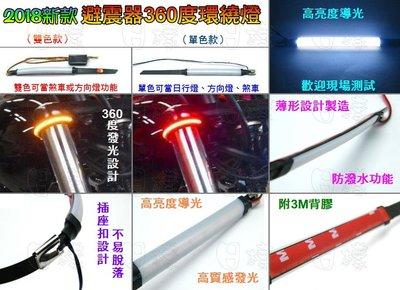 《日樣》最新超炫款 360度單色避震器...