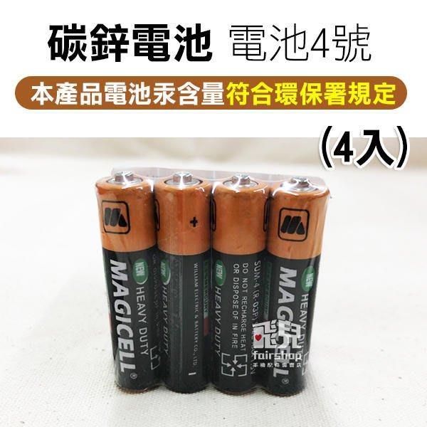 【碰跳】合格認證!碳鋅電池 4號(4入) / 9V(1入) AAA 4號電池 9V電池 碳鋅 普通 一般 77