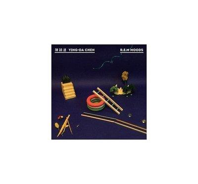 合友唱片 面交 自取 陳穎達 / R.E.M Moods (CD) Ying-Da Chen / R.E.M Moods