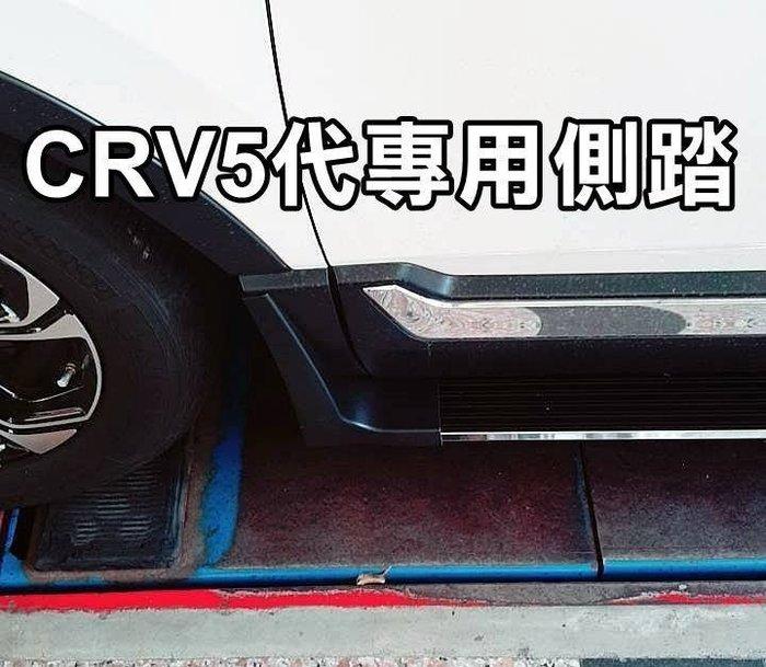 【阿勇的店】MIT台灣製造 改裝版本 2017年7月 CRV5代 CRV 側踏 CR-V 專用車側踏板 登車輔助踏板
