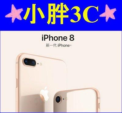 ☆小胖☆攜碼亞太月繳996上網吃到飽 蘋果 IPhone 8+  i8+ 64G 高雄可辦理 (門號專案)