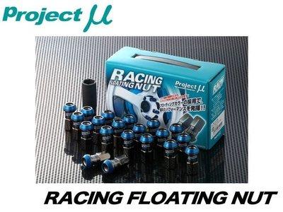 日本 Project Mu Racing Floating Nut 輕量化 螺絲 M12 x P1.50 全車系 專用