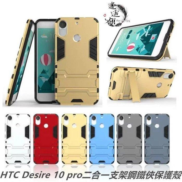 逍遙翎 HTC Desire 10 pro dual sim D10I 二合一支架鋼鐵俠保